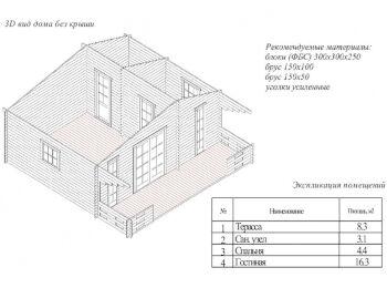 Домик 6х6 002